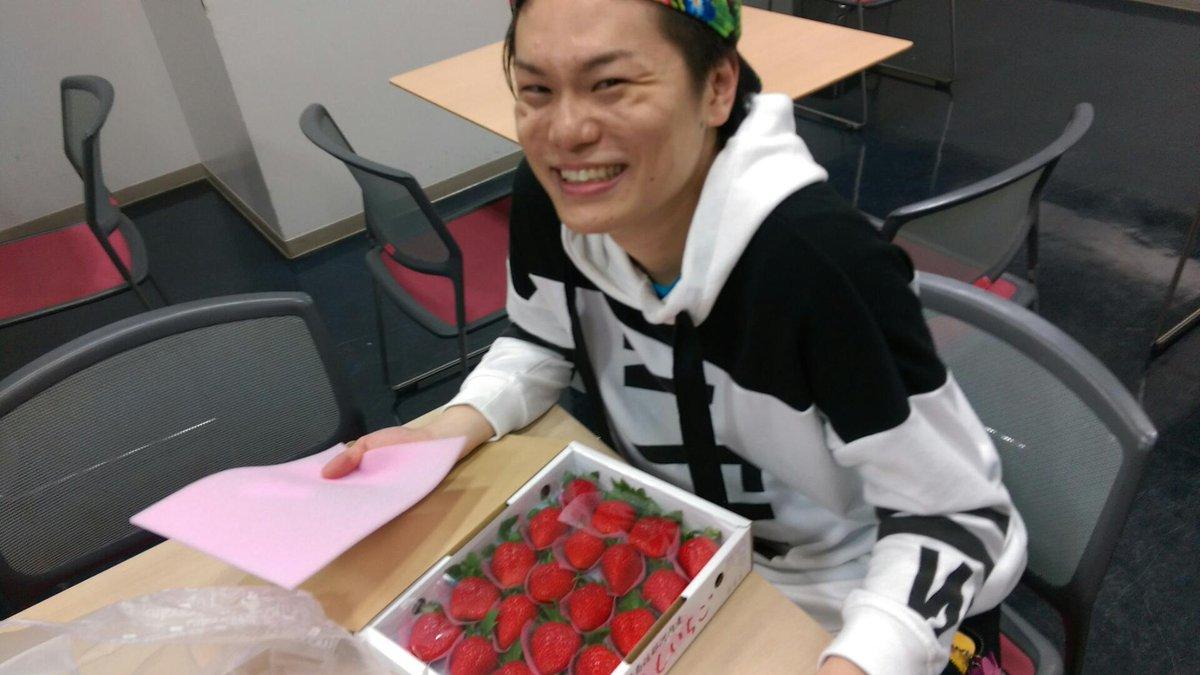 差し入れの苺にご機嫌のはしやん #COF https://t.co/yumT3knVGH