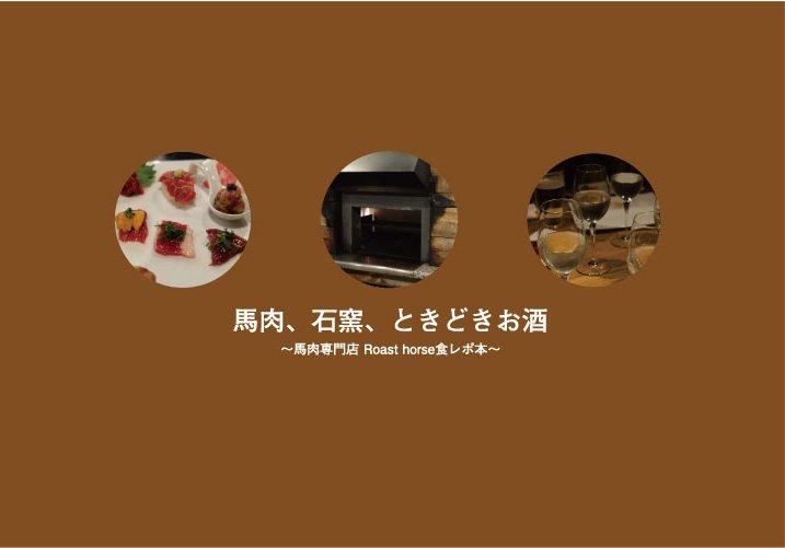 日が近づいてきたので再度告知。 C89 3日目東館へ-32b cuisine terreur 日本一の馬肉専門店ローストホースで(ほぼ)一年間食べてきた食レポ本出します。あといろいろ聞いた裏話なども。フルカラー24P 500円。 https://t.co/ToRiZRbU2Y