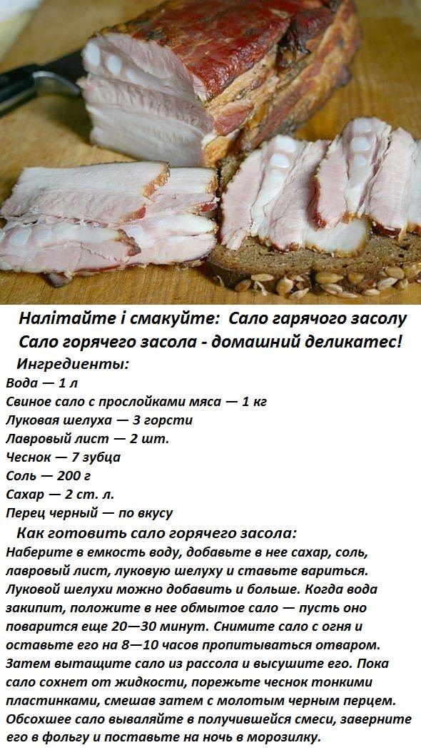 Свиное сало в домашних условиях рецепт