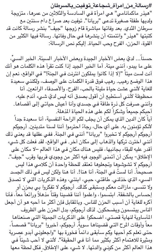 رسالة من امرأة شجاعة توفيت بالسرطان. ترجمة نورا سليم https://t.co/l01agzVGYs