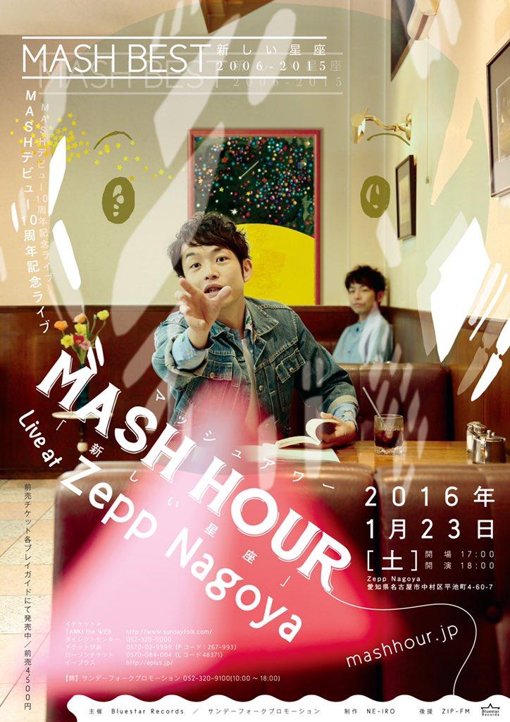 【拡散シェアRT希望】2016.1.23(土)MASHデビュー10周年記念ライブ『MASH HOUR「新しい星座」at ZeppNagoya』フライヤー完成!https://t.co/QZ8kjbHre5 #mashbest https://t.co/bCrI7vfISD