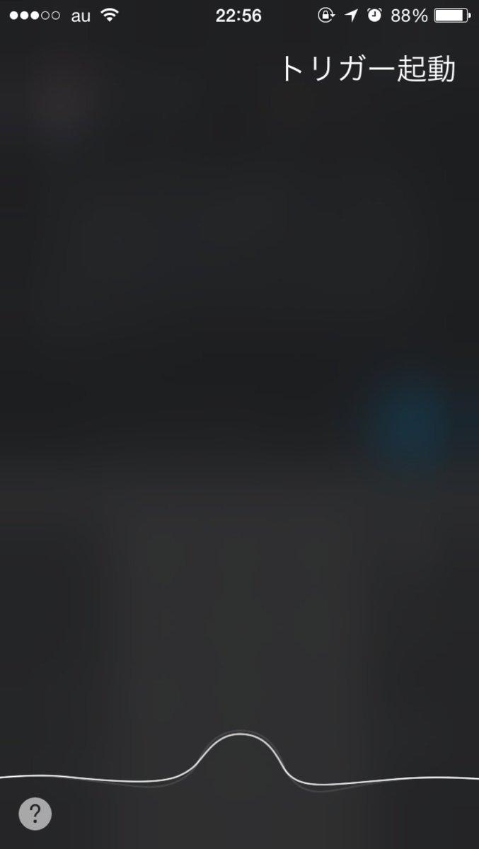 やばい。今頃になって気づいたんだけどSiriに「トリガー起動」っていうとスマボダのアプリ開いてくれる。トリガーオンやばい。みんなこれやってみてほしい。トリガー起動!! #スマッシュボーダーズ #スマボダ #ワートリ https://t.co/ckdaT5UomO