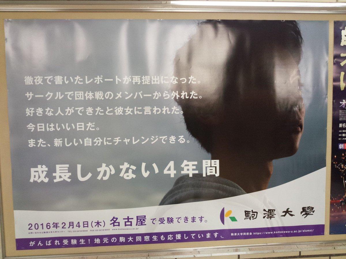 駒澤大学の広告が微妙にネガティブだが、何を狙っているのか。 https://t.co/fPIhdDwiMg