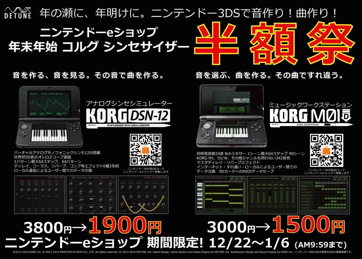 ニンテンドー3DS用シンセサイザーKORG DSN-12とKORG M01D年末年始半額セールは本日、12/22(火)10:00から! https://t.co/JAOnSXPCjk