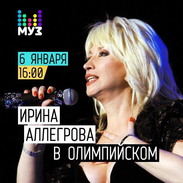 Юбилейный концерт, 2012 год