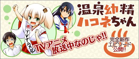 アニメ『温泉幼精ハコネちゃん』Blu-ray・DVD、3月25日発売予定! また、こちらでアニメの続きの原作漫画が読めま
