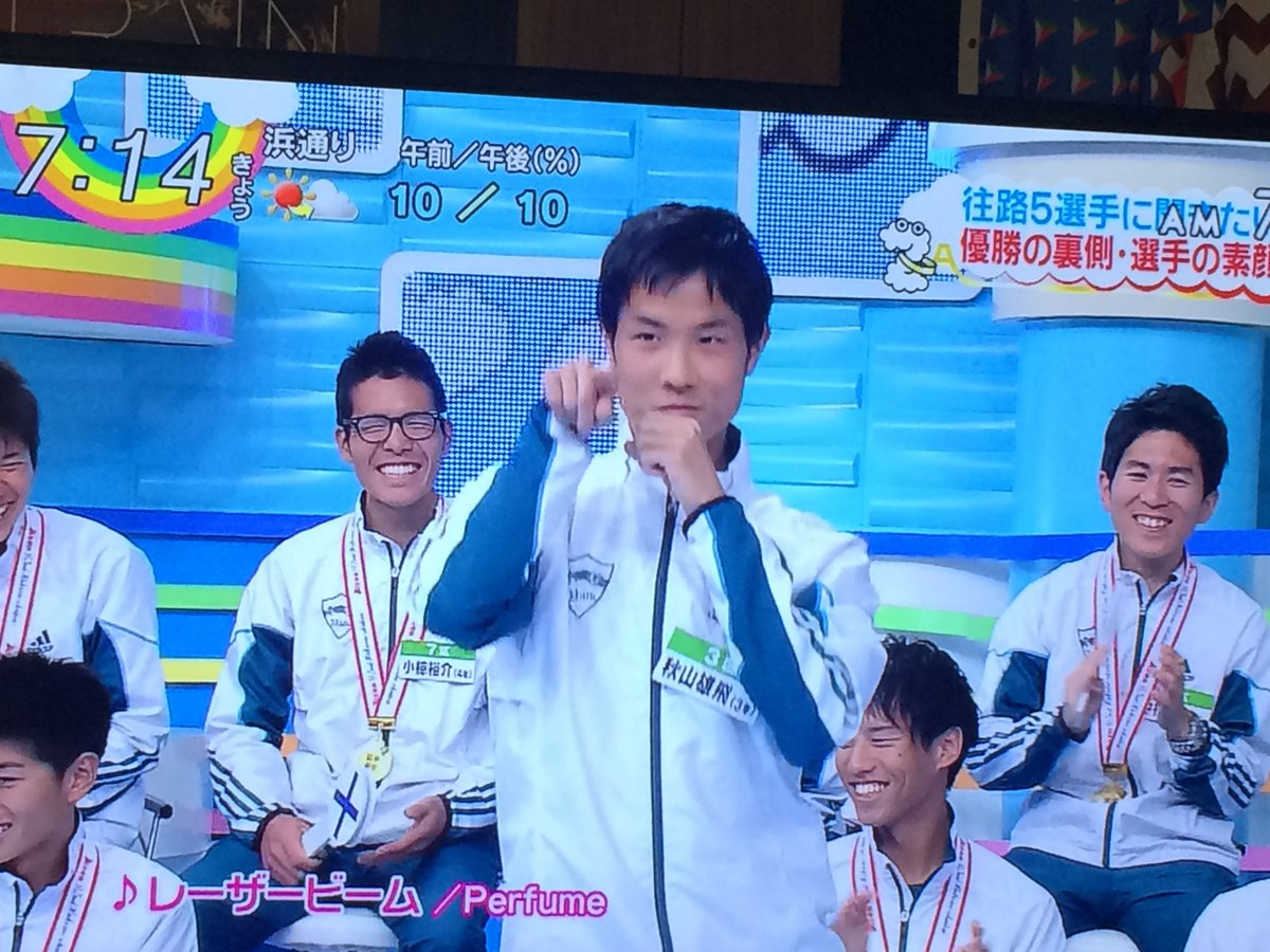 Perfumeのレーザービームを踊る駅伝青学の秋山選手 https://t.co/DXOvTV9jQh