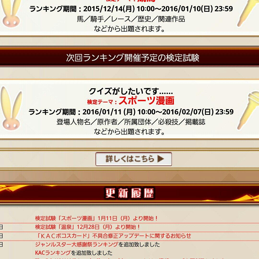 1/11からスポーツ漫画検定 https://t.co/7yjZEciDSl