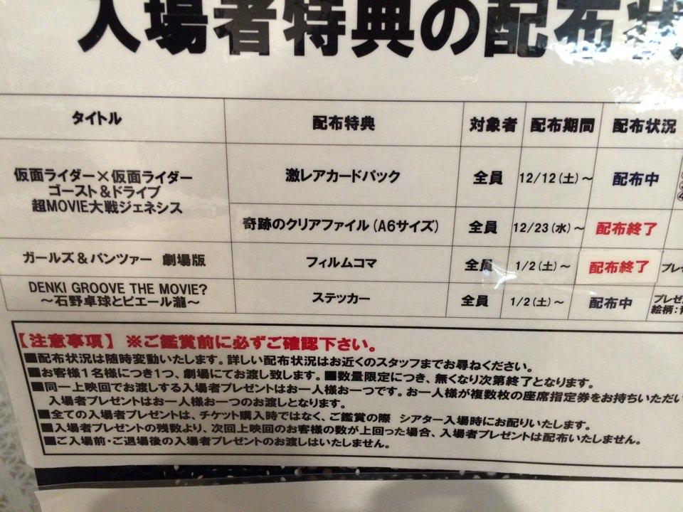 ガルパンのフィルム配布は終了したようです。 (@ 梅田ブルク7 - @burg_7 in 大阪市, 大阪府) https://t.co/pKNrj5DWtr https://t.co/zdIq8xoxsU