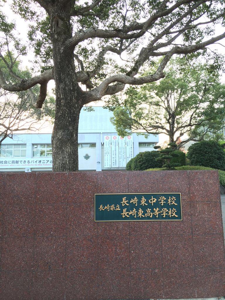 久しぶりに母校長崎東高校にお邪魔しました。 明後日1月6日長崎ブリックホールで予定されてるニューイヤーコンサートのリハです。 後輩達に混じって楽しく楽器吹いてきました。 1月6日は18時開演、入場無料。お待ちしております。 https://t.co/utEvDIVyg5