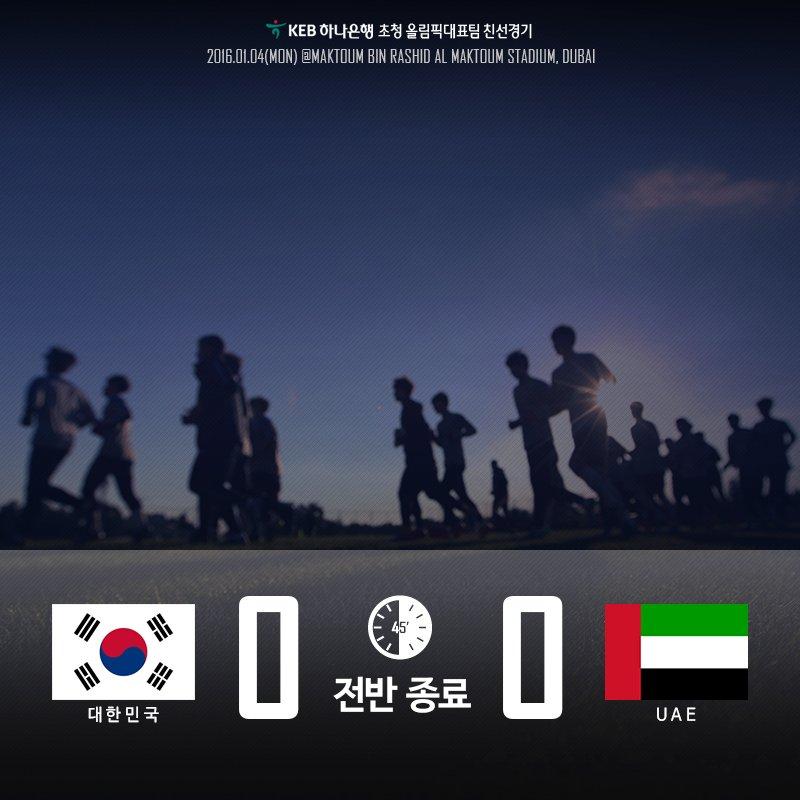 전반 종료 | 대한민국 0-0 UAE https://t.co/njr6aWkaSE