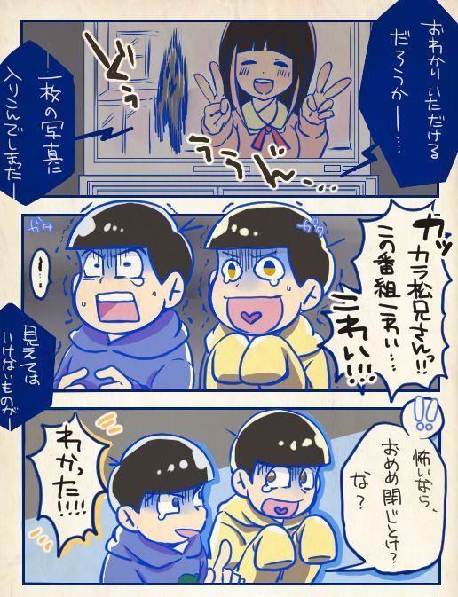筋肉松が観る怖いテレビ番組あるある!ヽ(*´∀`)ノよくあります。ってか、やります。笑筋肉松可愛いです。#おそ松さん#カ
