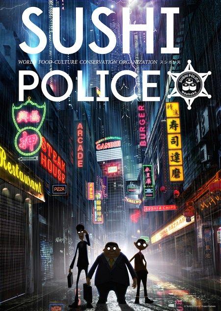 このTOKYO MX開局20周年記念テレビアニメ『SUSHI POLICE』は2015年度カンヌ国際映画祭でポスター賞(