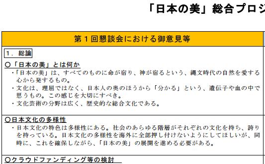 安倍ちゃんとそのお仲間が「日本の美」について定義してくれたぞwwwこれを世界に発信する!