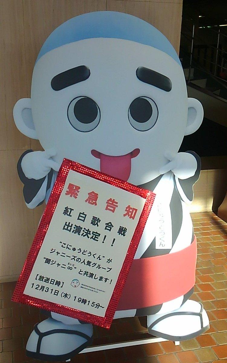 大晦日の「紅白歌合戦」に、四日市市マスコットキャラクター「こにゅうどうくん」が出演することになりました!関ジャニ∞「前向きスクリーム!」のバックダンサーを務めます☆こにゅうどうくんの雄姿をお見逃しなく♪【15】#yokkaichi https://t.co/wcao6DsOIk