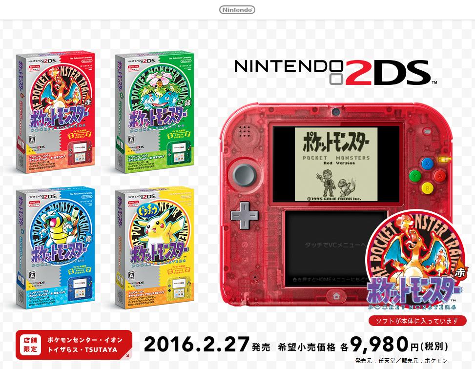 日本でも2DSが店舗限定で発売。初代ポケットモンスターがインストール済み  ニンテンドー2DS|Nintendo https://t.co/fVwD9lGgBf https://t.co/92dktrlr6B