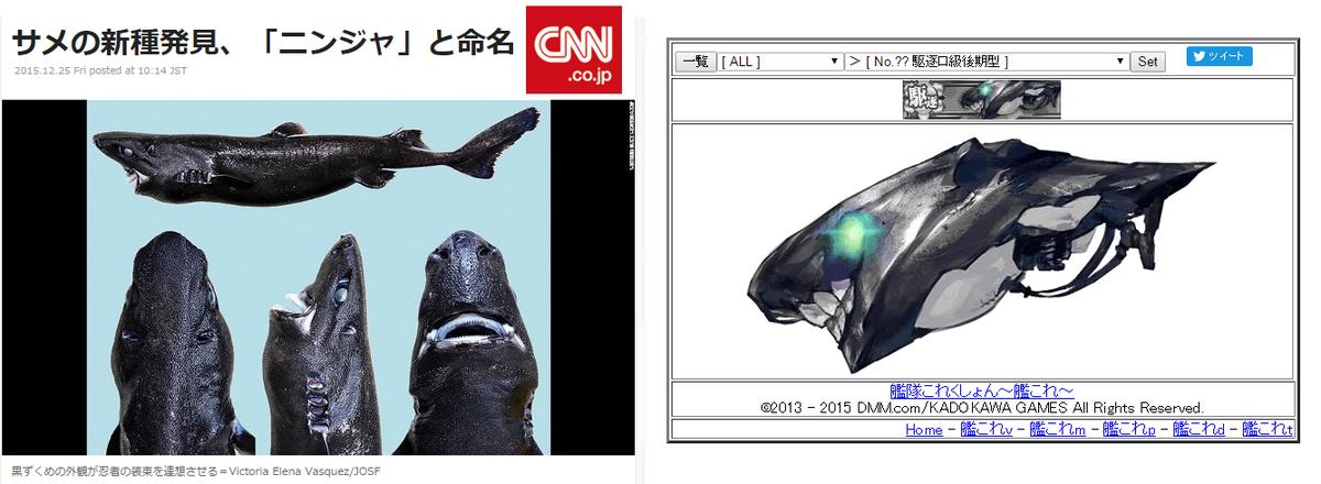 すごい似ていると噂の深海棲艦を比較してみた。  ロ級ーニンジャ  これは・・・・! #艦これ サメの新種発見、「ニンジャ」と命名 https://t.co/4UJL5Cteio @cnn_co_jpさんから https://t.co/Ia7N2GzqAm