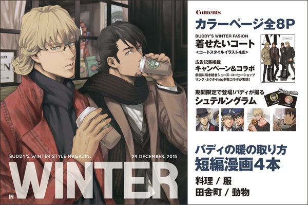 冬コミの新刊サンプルです。以前夏に出した雑誌風の本の冬バージョンになります。  [R-18]【兎虎】冬コミ新刊サンプル | SETSU #pixiv