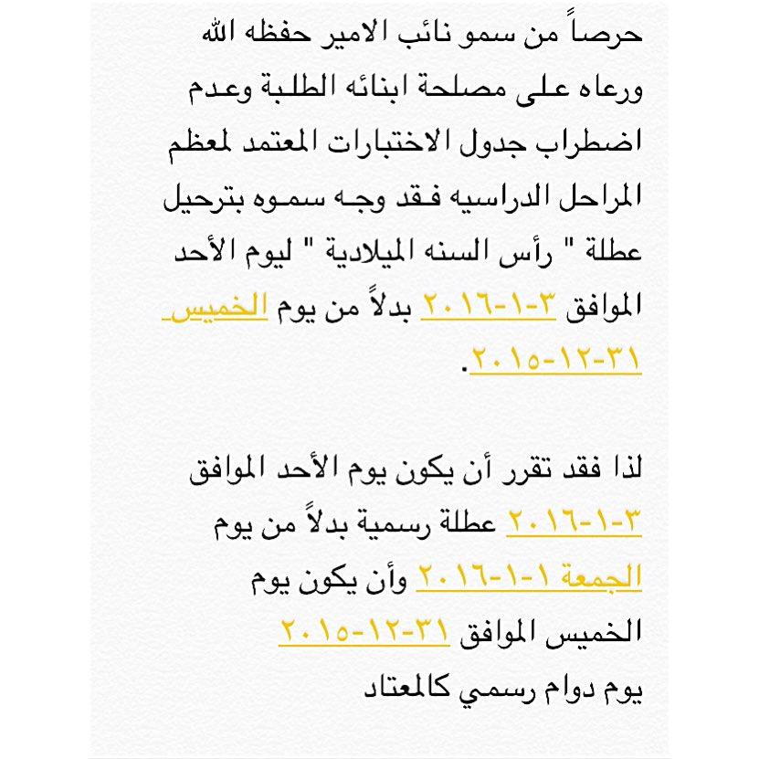 حرصاً من سمو نائب الامير حفظه الله ورعاه على مصلحة ابنائه الطلبة ، فقد تقرر ترحيل العطلة لـيوم الأحـد٢٠١٦/١/٣ https://t.co/OWNdgaltqE