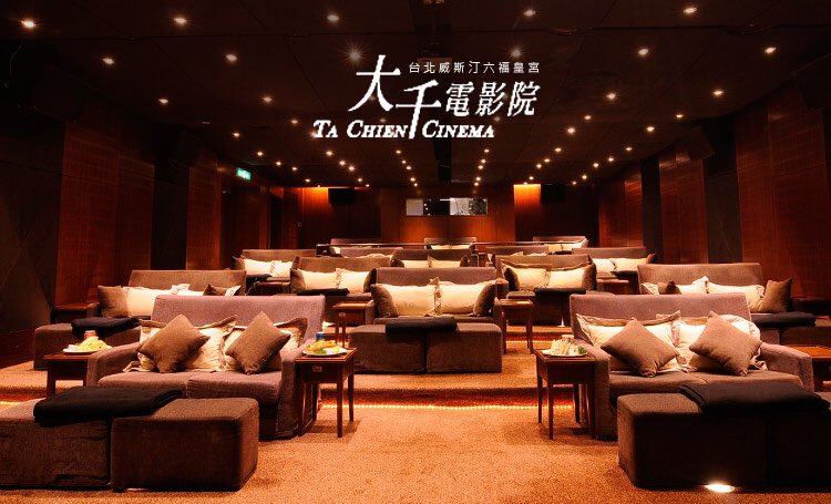 台北の映画館を調べていたら「大千電影院」という全席ソファー席の映画館見つけた。ちょっと行ってみたい。寝そうだけど。 https://t.co/ZkiXKYFXpG