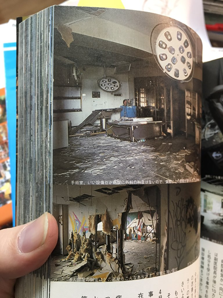 ウチでよく使ってる廃墟本、前々から映ってるなあって思ってたけど、アシさんに見せたら高評価だったのではっときますね。 https://t.co/dipGr2y9YQ