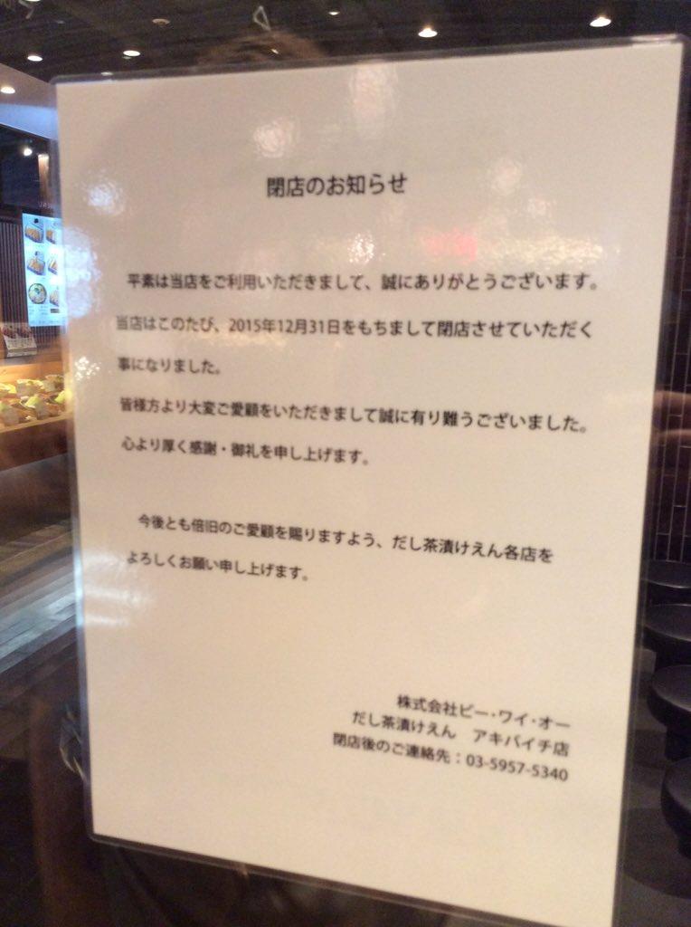 秋葉原UDXのアキバイチは年末に店舗が相次いで閉店するとの話。2Fだけでも3店舗が閉店か。和幸は知ってたけどだし茶漬けえんにアメリカンダイナーもか #akiba https://t.co/DnDTonq3nZ