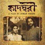 RT @induna: Kadambari DVD Now with English subtitles https://t.co/YOG77oOKXY @paramspeak @konkonas @sg61us https://t.co/87Yd6bernv