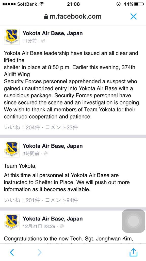 横田基地問題は、Facebookの最新情報を信じれば、解決済みの模様です。 https://t.co/WY9FXP7RaF