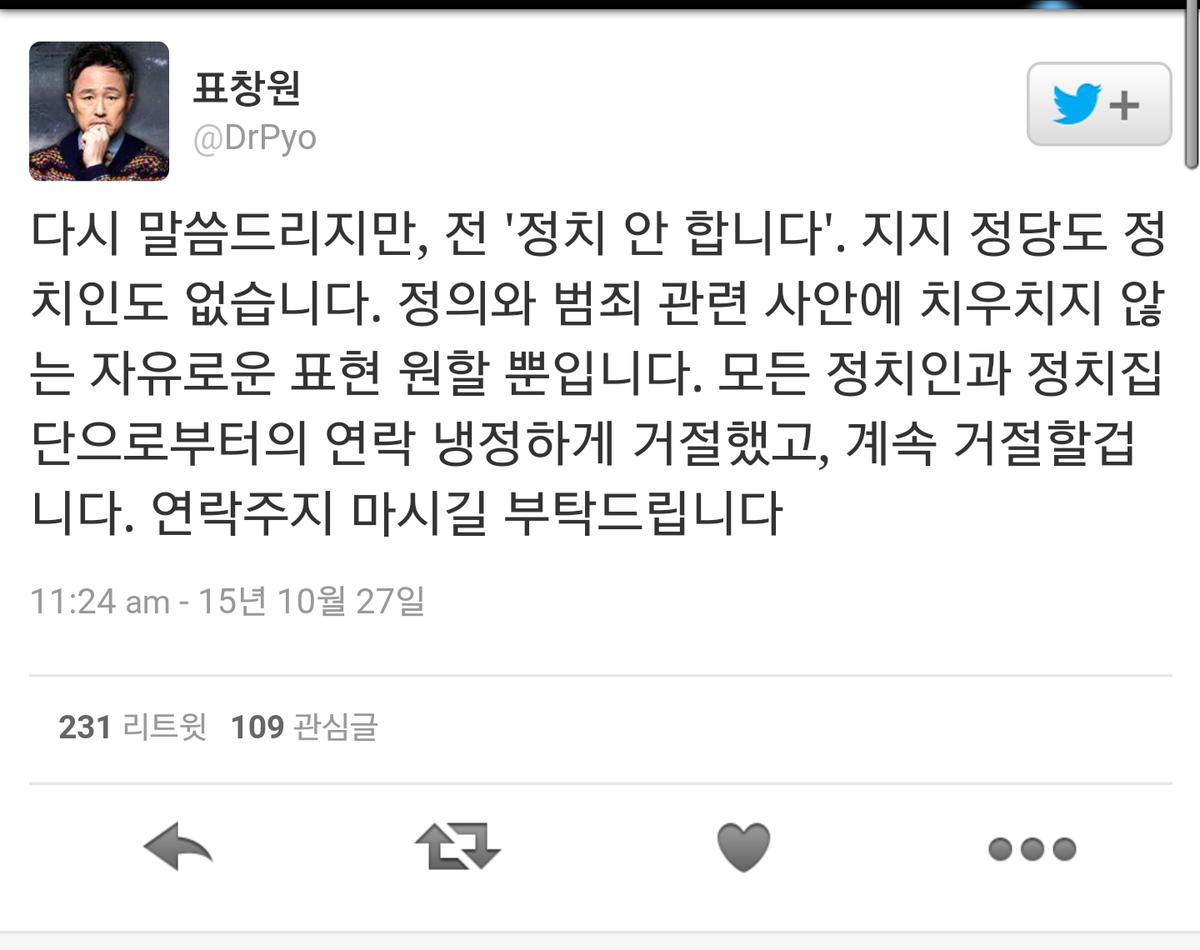 원래 말만요~RT @na031313: 김대중,박원순에 이어 거짓말장이 표창원의 과거발언 보시죠 https://t.co/wBttigxHN7