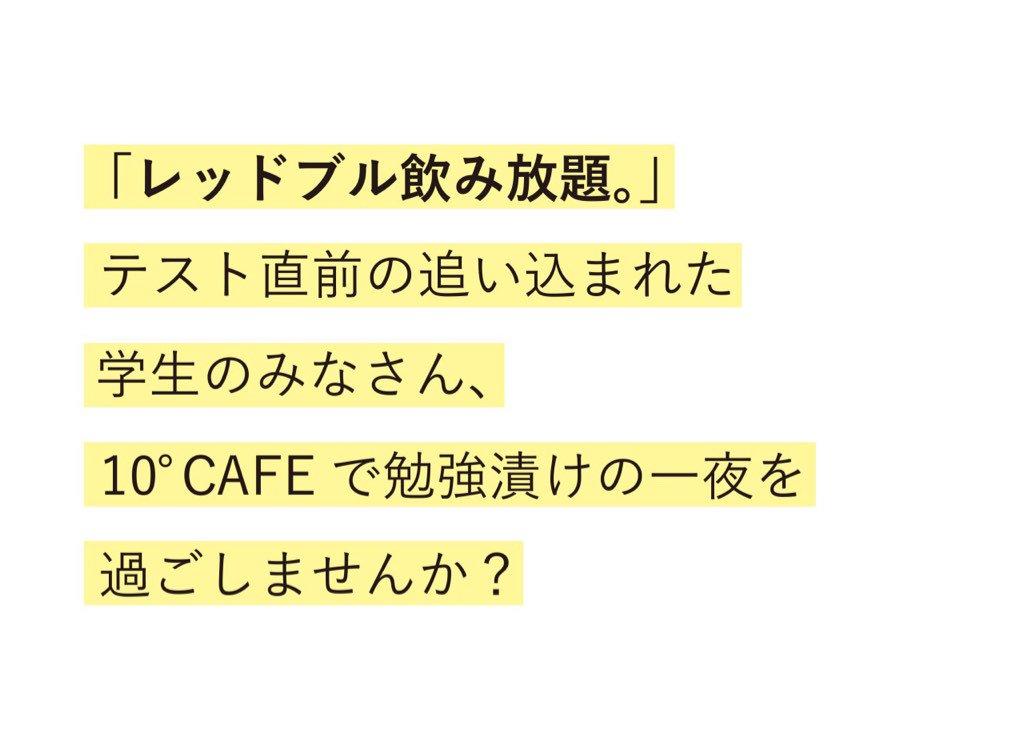 【10°night CAFE】 オールナイト営業!   1/16(土)23:30-5:00   1/23(土)23:30-5:00  テストに追い込まれた学生のみなさん! ドリンク飲み放題とおいしいごはんで一夜漬けをお手伝いします! https://t.co/hXfDSsK9mq