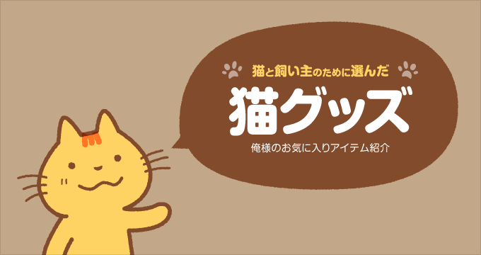 https://t.co/LEq7KmWUCs | 猫と飼い主のために選んだ猫グッズ https://t.co/CL3LhnAytl https://t.co/mEh9y7IgWe