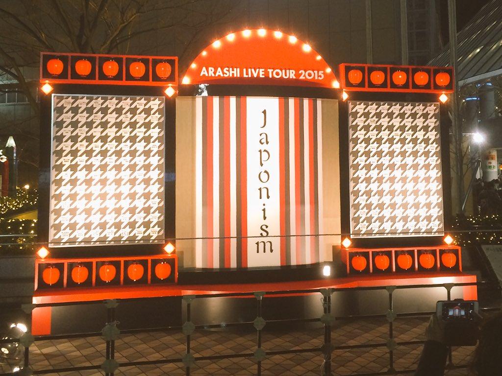 #嵐 #japonism #東山さんキレキレダンス #ダブルアンコール #アリーナツアー #相葉ちゃん空を飛ぶ #翔くんのドラムさばき流石 #端っこの席で感謝 #生バンド和楽器最高 #他数え切れない #ジャニーズエンターテイメント https://t.co/ZjJbvr7l9z