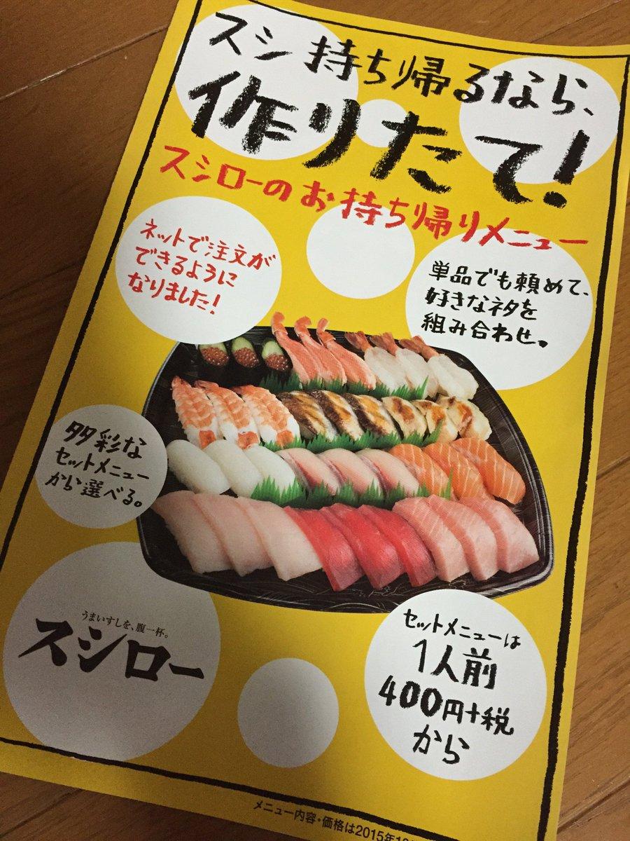 さて、北海道に来たし、お寿司でも食べに行こう!最近出来た新しい回転寿司屋さんがあるみたいなので、ワクワクだよ♪ https://t.co/jhHJA5ImyA