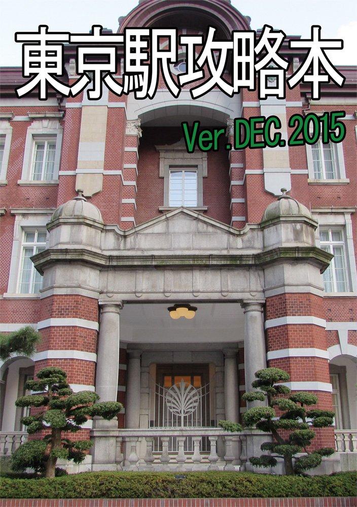 冬の新刊告知です。3日目東ホ48b「夏宮B」にて、新刊『東京駅攻略本 Ver. DEC. 2015』を頒布致します。ぜひぜひ。 https://t.co/mCZ0y97oLs https://t.co/AzqQuUq1EW #C89 https://t.co/aNhGiMIrHV