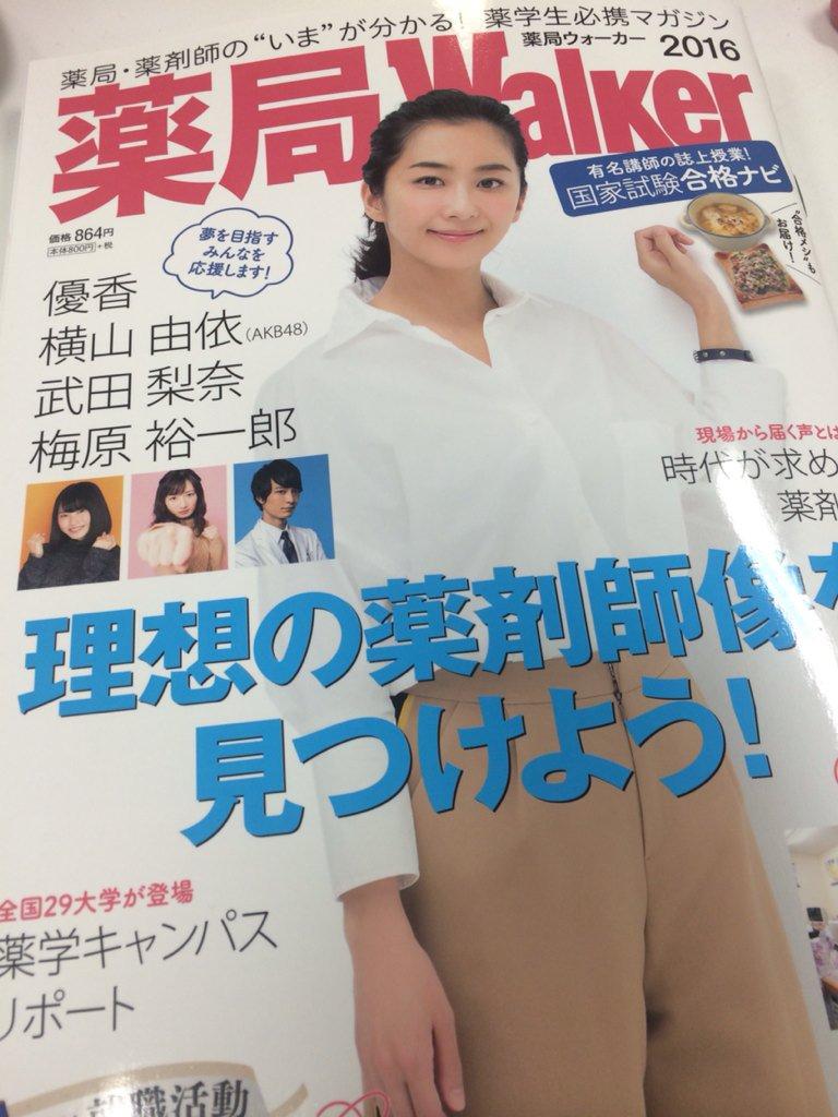 発売中の雑誌「薬局Walker」に黒男役の梅原さんのインタビューを掲載頂いております!是非ご覧くださいね。#anime_