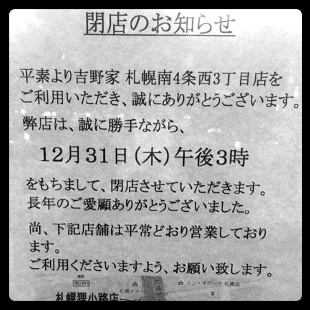 庶民の味方すすきの吉野家が・・・ 閉店だとΣΣ(゚д゚lll)ズガーン!! https://t.co/L8TvQREE0Y