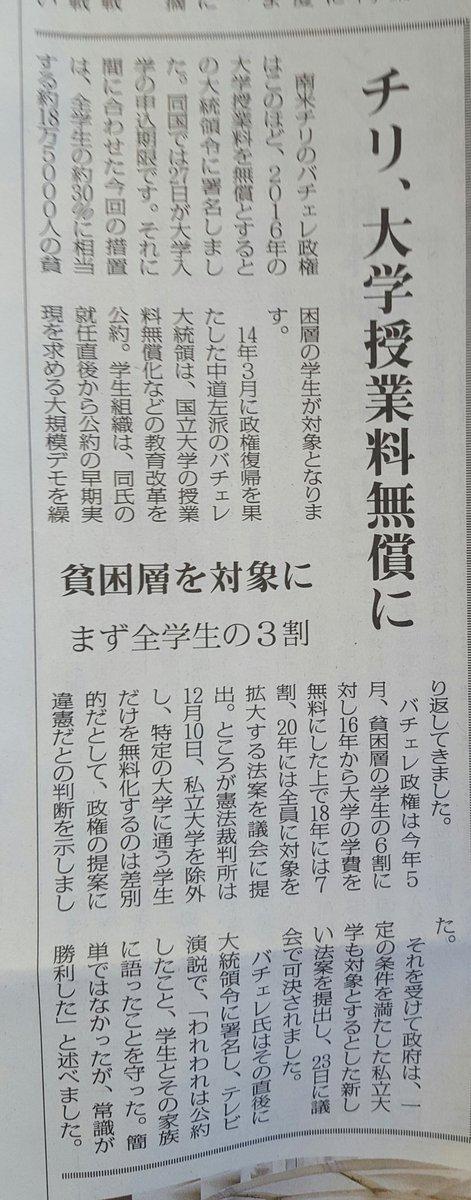 チリはね、若者達が立ち上がってものすごく運動して、さらに大人達がそれを温かく見守ってあげたの RT @MasikoMm1nn1 大学授業料無償。日本ではなく、南米チリで❗。疑問。チリよりはるかに豊かな国・日本で、なぜできないのか。https://t.co/nUscuACYyT