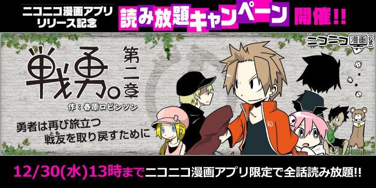 ニコニコ漫画アプリでのキャンペーン、「戦勇。」が終わり「戦勇。第二章」の読み放題が始まっています! 第二章は30日(水)