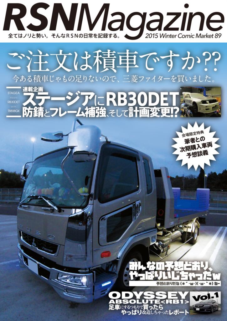 【C89告知】2日西ま38b「RSN」で参加します。RB30DETをステージアに載せる本予定でしたが、勢い余って積載車買っちゃった本です。500円ですのでよろしくお願いします( ˘ω˘) https://t.co/WRSZpcCRua