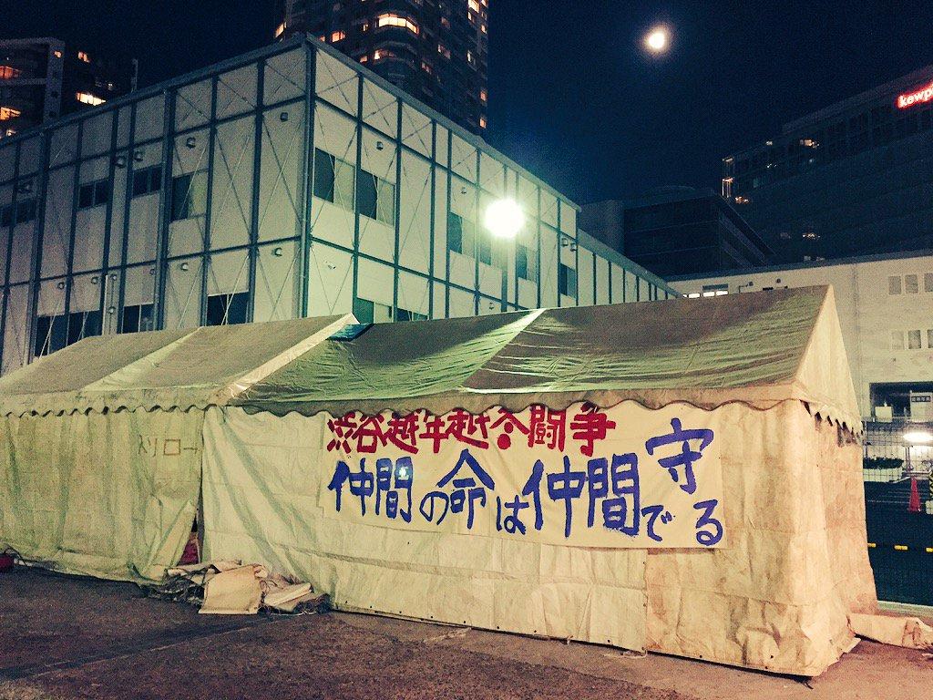 2015-16渋谷越年越冬闘争始まりました。テント4張建てました。昼飯は12時半、夕飯は18時。間で共同炊事。1月3日まで毎日やってます。泊まれます。 https://t.co/yI6rT5IeIW