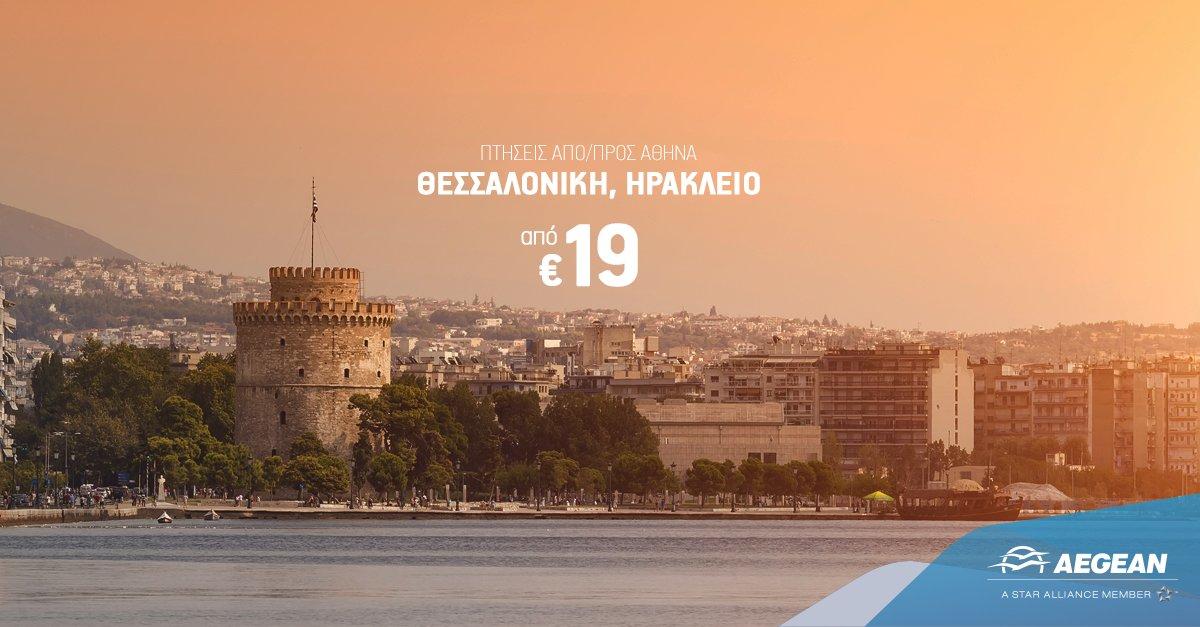 Οι μεγαλύτερες πόλεις της Ελλάδας σε περιμένουν να τις επισκεφτείς, με 6000 θέσεις α