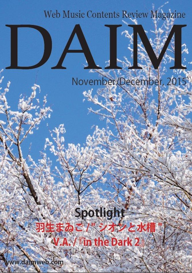 無料音楽マガジン「DAIM」最新号が公開されました。自分は邪界ニドヘグさん主宰のコンピレーション「in the Dark 2」をしまさんと一緒にレビューしました。よろしくお願いします。 https://t.co/klJveLMlvL https://t.co/9Afc7LlOGs