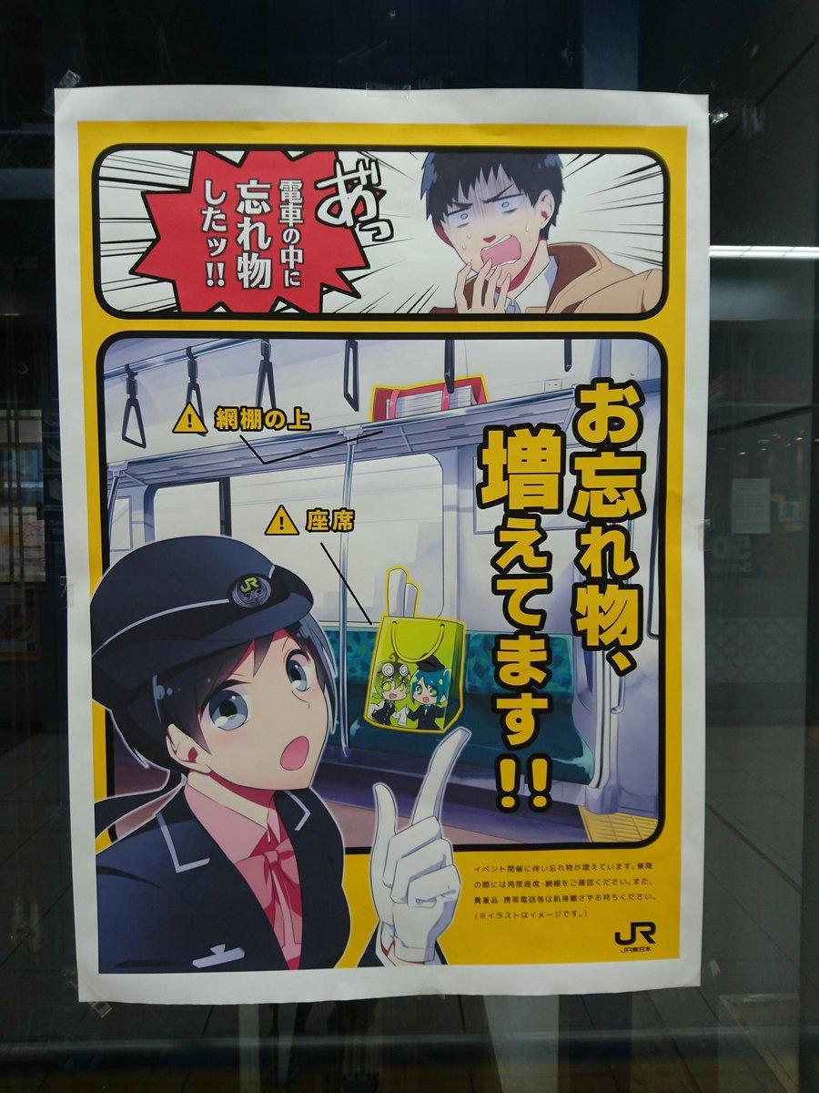 おはようございます。大崎駅に掲示されている忘れ物注意のポスターがヲタク的な意味で生々しい件についてw。#c89 https://t.co/oGh2qLn6Hi