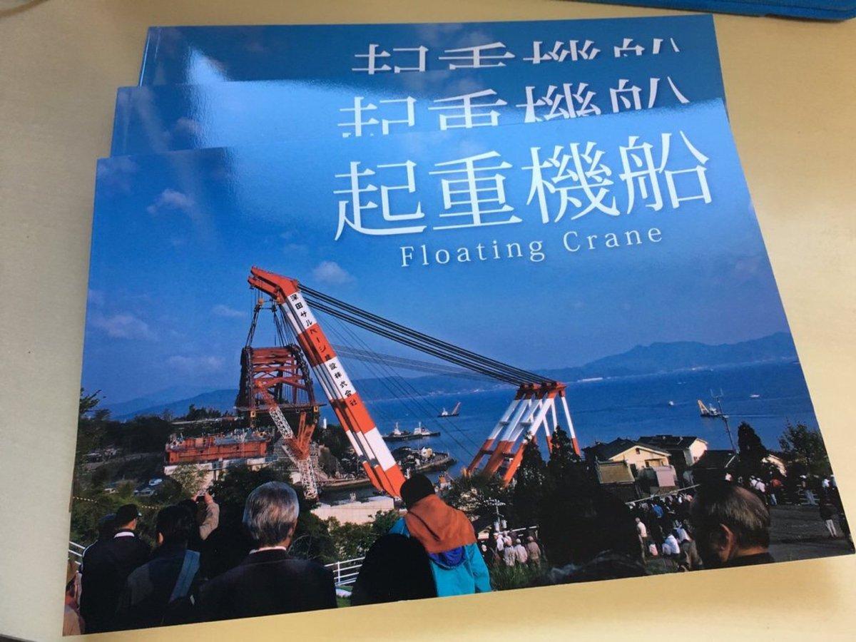 【本日】コミケ89にて新刊『写真集 起重機船』を、ごん助さんのサークル「ニョロフスキーカンパニー[2日目 西ら38b]」さんにて頒布いたします。カラー48P、1冊1000円です。よろしくお願いいたします。 https://t.co/GDecLaWIQp