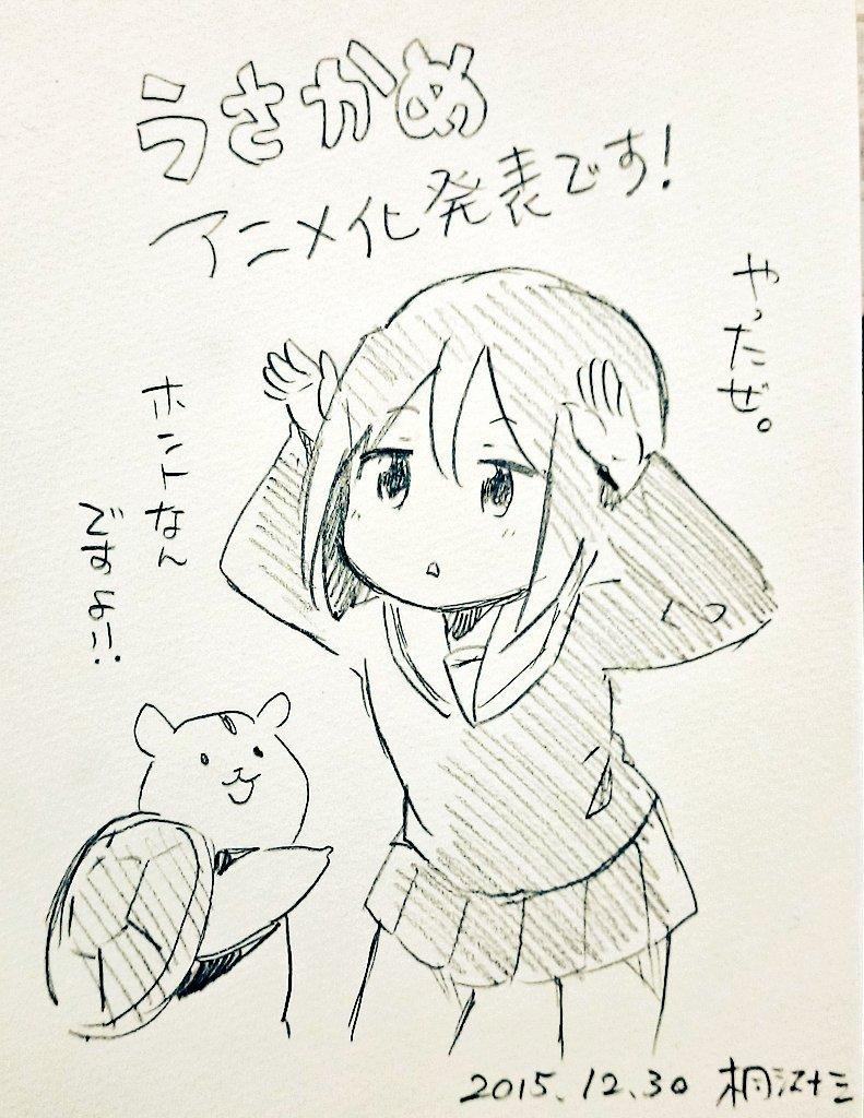 『うさかめ』テレビアニメ化決定じゃあ! #USAKAME