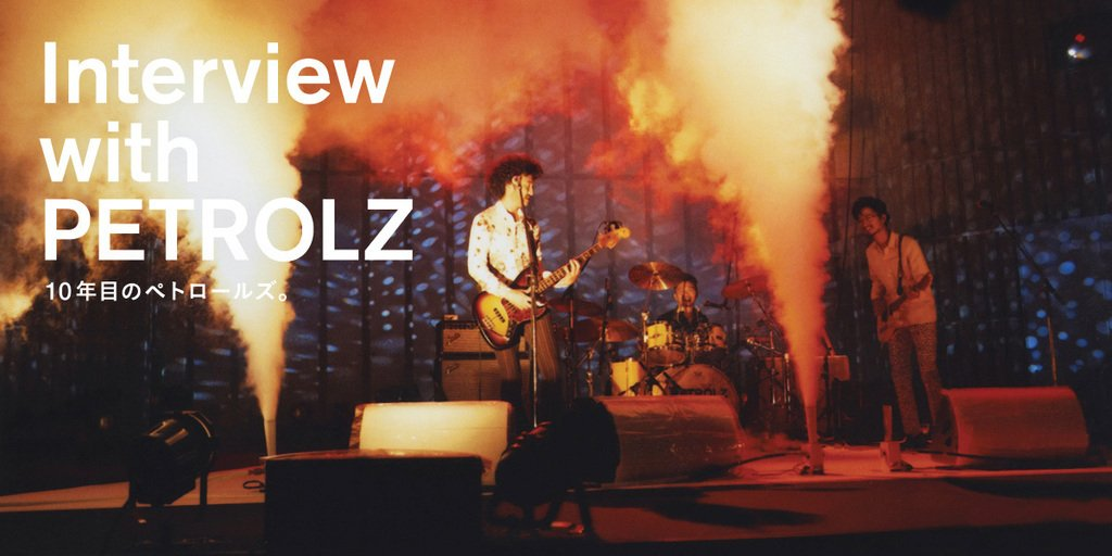 最注目バンド、ペトローズの今。必読です。 https://t.co/V1BqFp7BKH Interview with PETROLZ 10年目のペトロールズ。|FEATURE(特集)|HOUYHNHNM(フイナム) https://t.co/GoN58zoklr