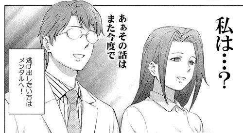 アニメで分かる心療内科、いやしさん役の声優、日笠陽子さんが結婚とのニュース!おめでとうございます!