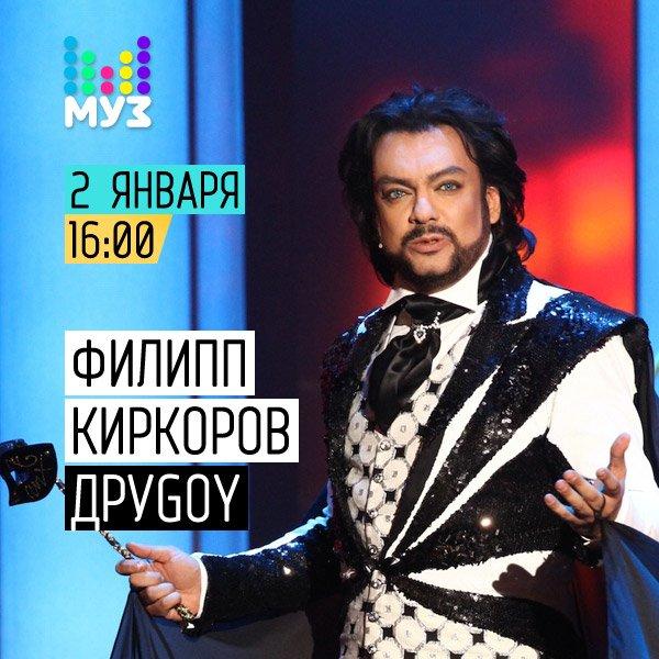 В 16:00 смотри ДРУGОЙ! Зрелищное шоу короля российской поп-музыки! https://t.co/Z7dUsojGtx