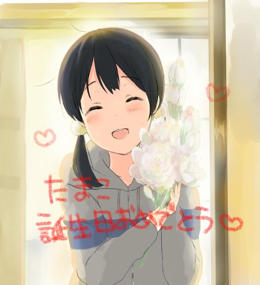 たまこ誕生日おめでとう~~~~