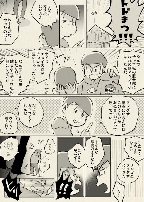 松野おそ松は語らない 2 https://t.co/IAhvaXA6n7
